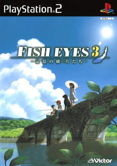 【中古】FISH EYES3 〜記憶の破片たち〜