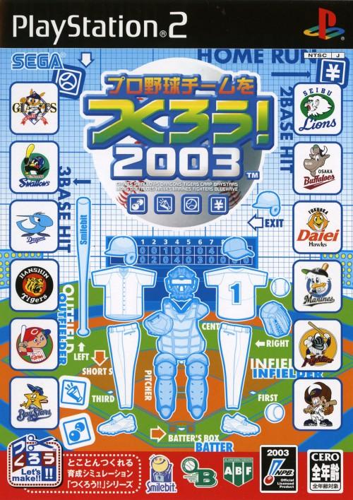 【中古】プロ野球チームをつくろう!2003