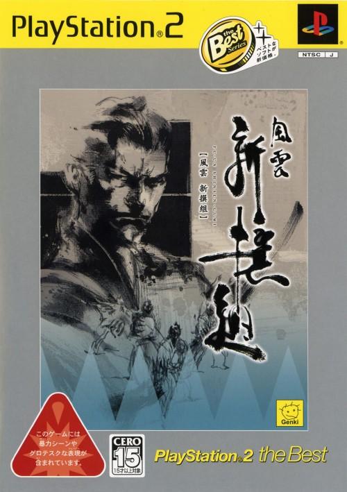 【中古】風雲 新撰組 PlayStation2 the Best