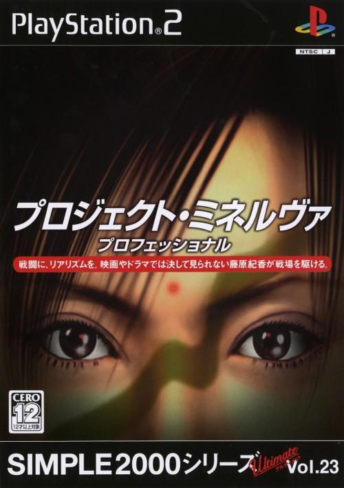 【中古】プロジェクト・ミネルヴァ プロフェッショナル SIMPLE2000シリーズ アルティメット Vol.23