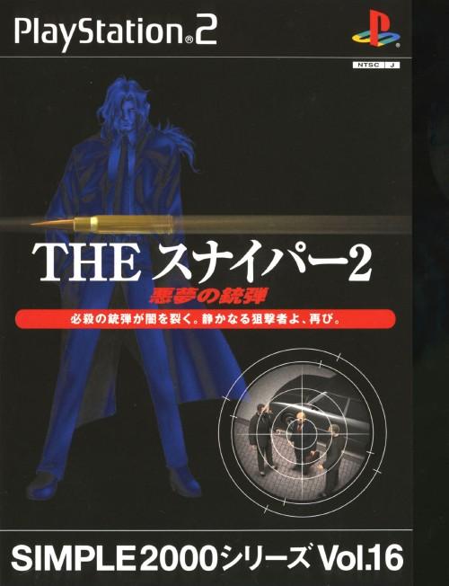 【中古】THE スナイパー2 〜悪夢の銃弾〜 SIMPLE2000シリーズ Vol.16