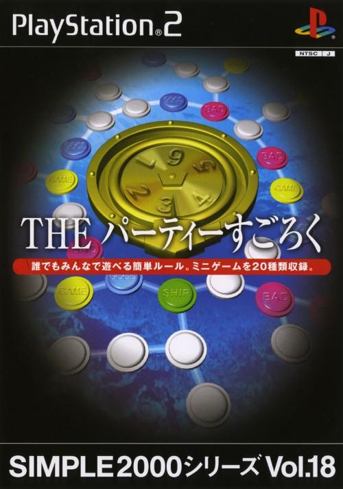 【中古】THE パーティーすごろく SIMPLE2000シリーズ Vol.18