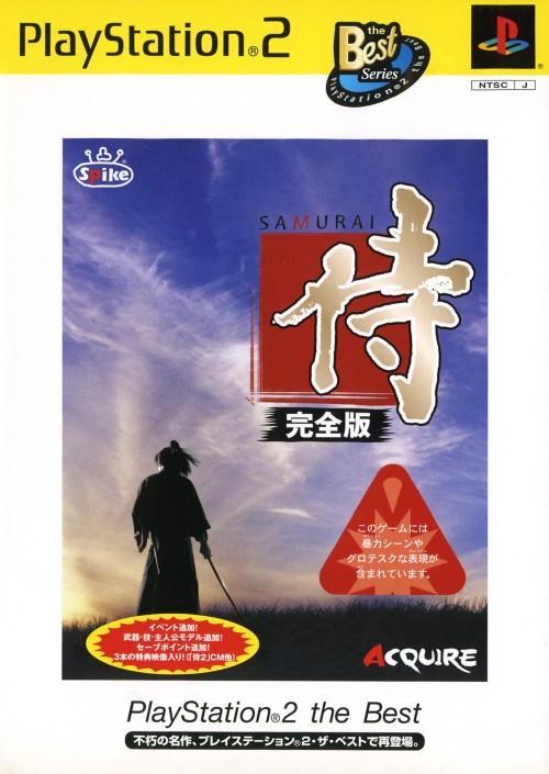 【中古】侍 〜SAMURAI〜 完全版 PlayStation2 the Best