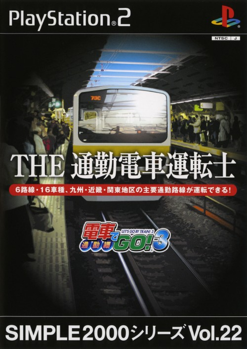 【中古】THE 通勤電車運転士 〜電車でGO!3 通勤編〜 SIMPLE2000シリーズ Vol.22