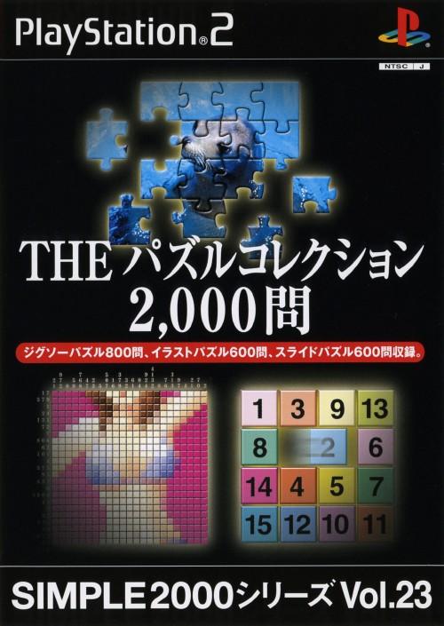 【中古】THE パズルコレクション 2000問 SIMPLE2000シリーズ Vol.23