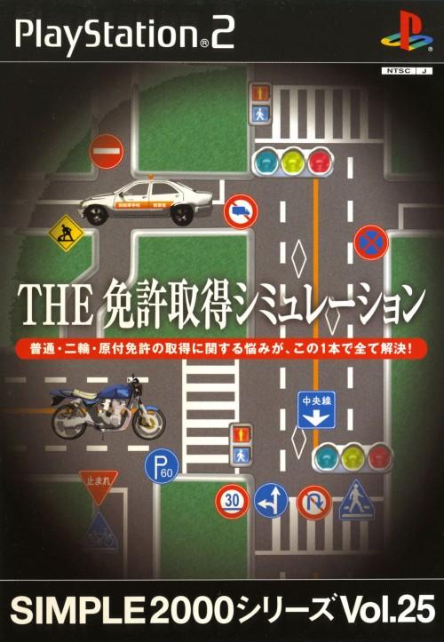 【中古】THE 免許取得シミュレーション SIMPLE2000シリーズ Vol.25