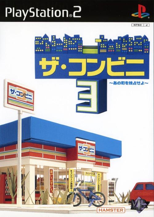 【中古】ザ・コンビニ3 〜あの町を独占せよ〜