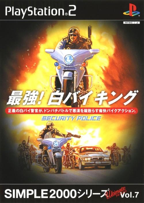 【中古】最強! 白バイキング 〜SECURITY POLICE〜 SIMPLE2000シリーズ アルティメット Vol.7
