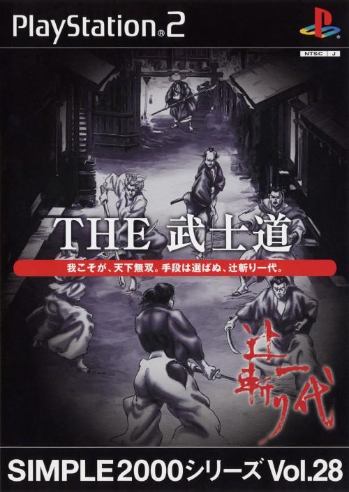 【中古】THE 武士道 〜辻斬り一代〜 SIMPLE2000シリーズ Vol.28
