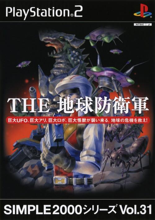 【中古】THE 地球防衛軍 SIMPLE2000シリーズ Vol.31