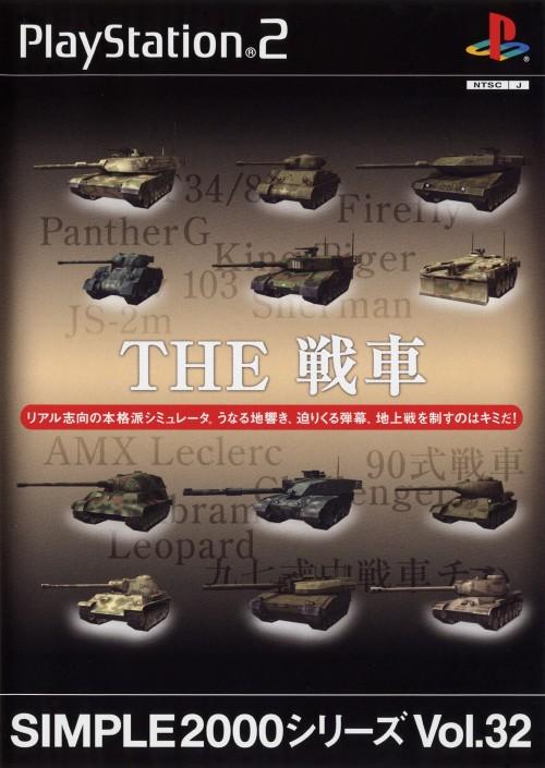【中古】THE 戦車 SIMPLE2000シリーズ Vol.32