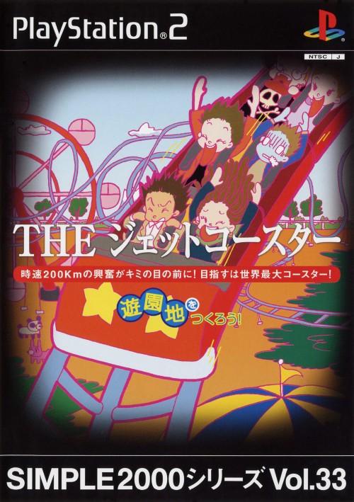 【中古】THE ジェットコースター 〜遊園地をつくろう!〜 SIMPLE2000シリーズ Vol.33