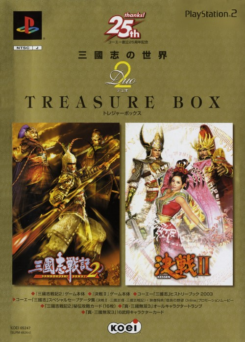 【中古】三國志の世界 Duo TREASURE BOX