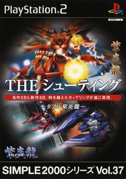 【中古】THE シューティング 〜ダブル紫炎龍〜 SIMPLE2000シリーズ Vol.37