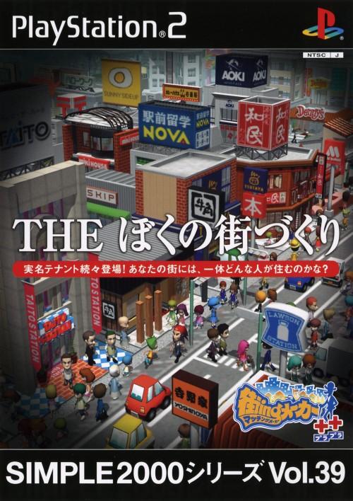 【中古】THE ぼくの街づくり 〜街ingメーカー++〜 SIMPLE2000シリーズ Vol.39