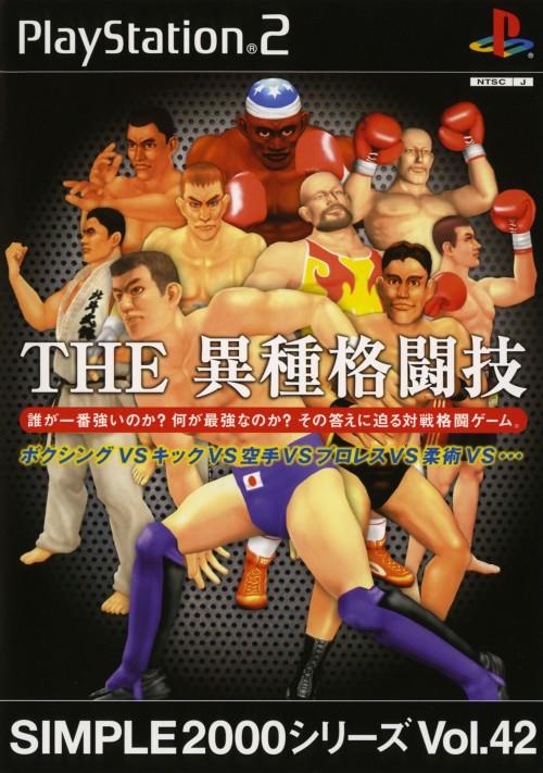 【中古】THE 異種格闘技 ボクシングVSキックVS空手VSプロレスVS柔術VS… SIMPLE2000シリーズ Vol.42