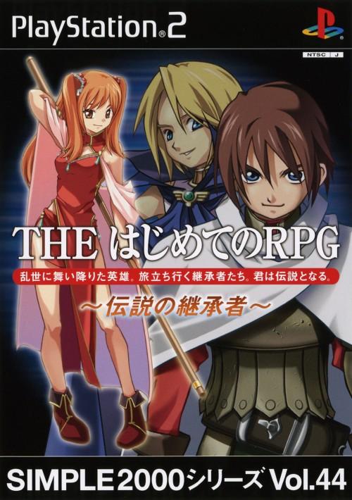 【中古】THE はじめてのRPG 〜伝説の継承者〜 SIMPLE2000シリーズ Vol.44