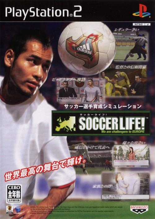 【中古】サッカーライフ!