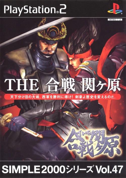 【中古】THE 合戦 関ヶ原 SIMPLE2000シリーズ Vol.47