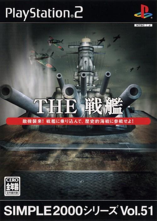 【中古】THE 戦艦 SIMPLE2000シリーズ Vol.51