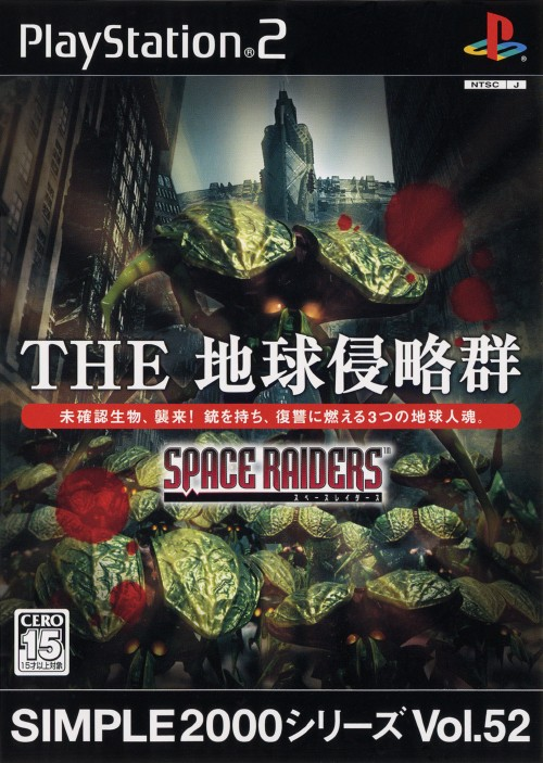 【中古】THE 地球侵略群 〜スペースレイダース〜 SIMPLE2000シリーズ Vol.52