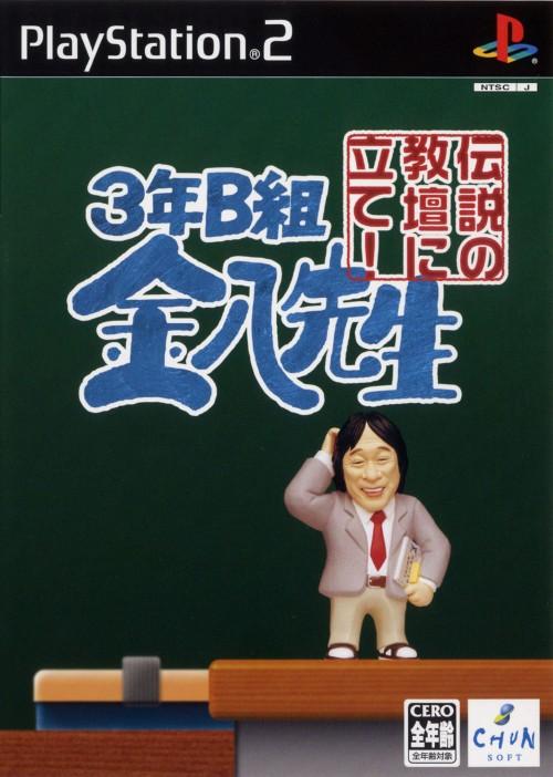 【中古】3年B組金八先生 伝説の教壇に立て!