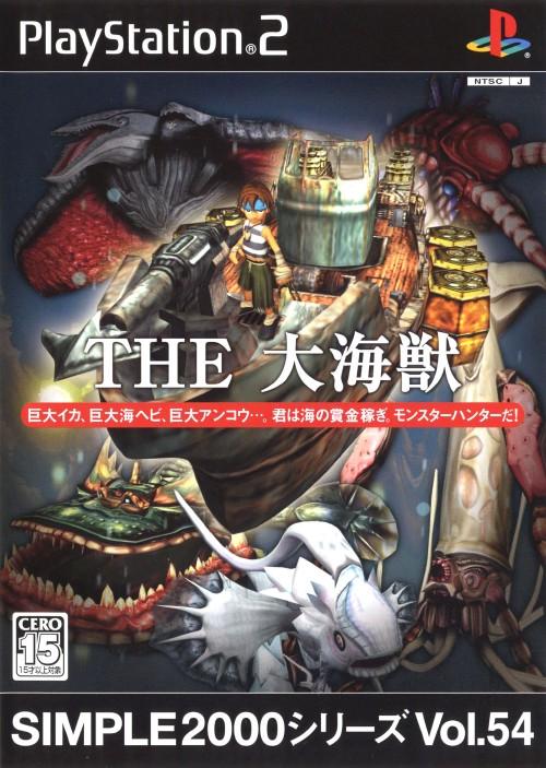 【中古】THE 大海獣 SIMPLE2000シリーズ Vol.54