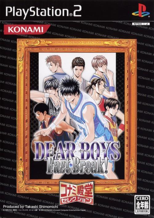 【中古】DEAR BOYS Fast Break! コナミ殿堂セレクション