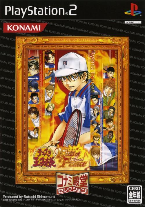 【中古】テニスの王子様 Kiss of Prince Flame Version コナミ殿堂セレクション