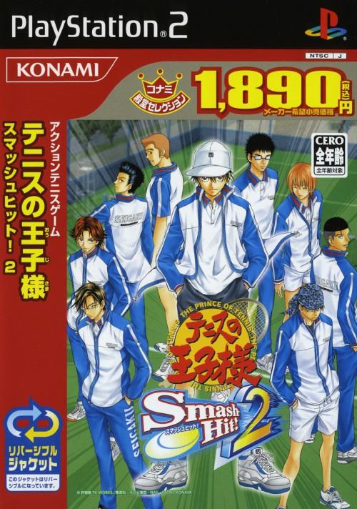 【中古】テニスの王子様 Smash Hit!2 コナミ殿堂セレクション