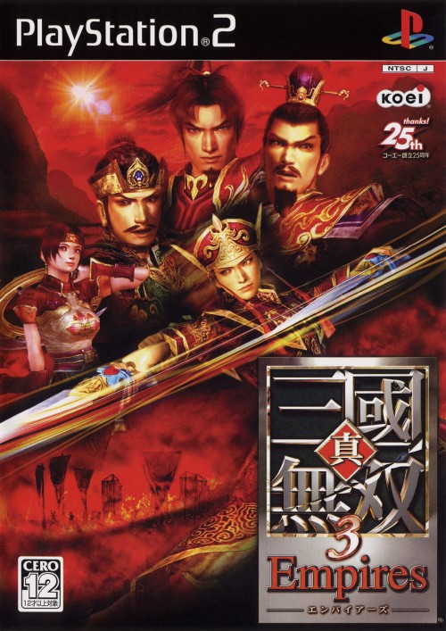 【中古】真・三國無双3 Empires
