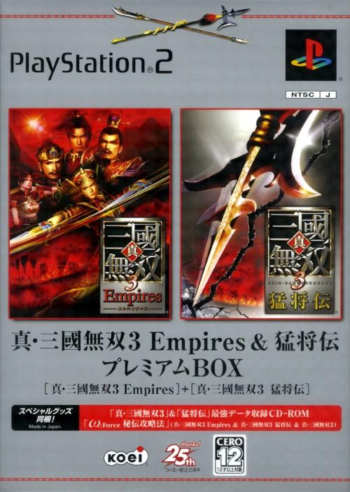 【中古】真・三國無双3 Empires & 猛将伝 プレミアムBOX