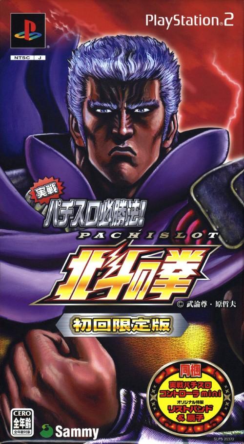 【中古】実戦パチスロ必勝法! 北斗の拳 DXパック (同梱版)