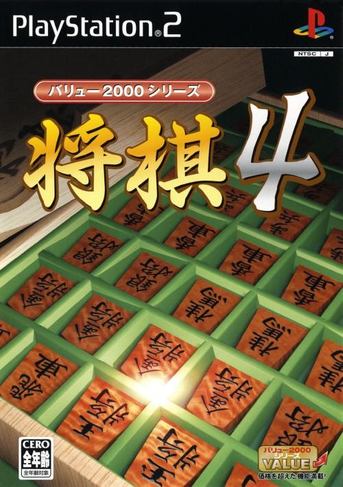 【中古】将棋4 バリュー2000シリーズ