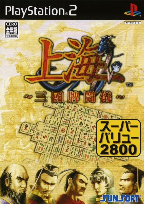 【中古】上海 三国牌闘儀 super value 2800