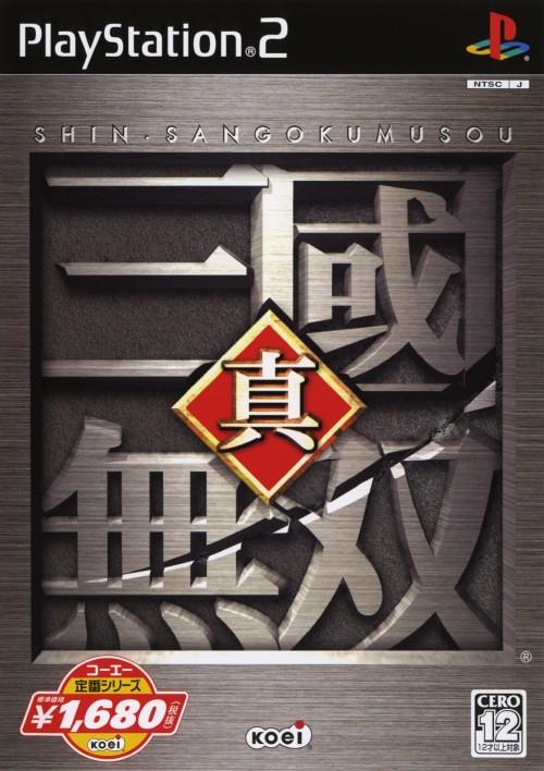 【中古】真・三國無双 コーエー定番シリーズ
