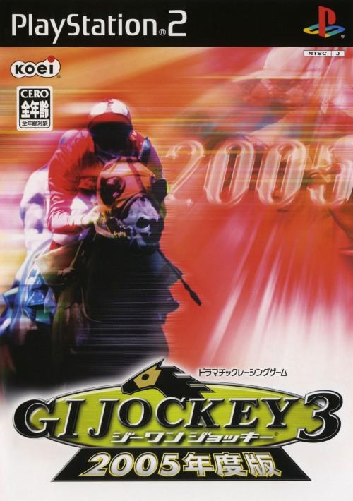 【中古】ジーワン ジョッキー3 2005年度版