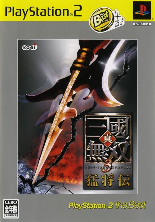 【中古】真・三國無双3 猛将伝 PlayStation2 the Best