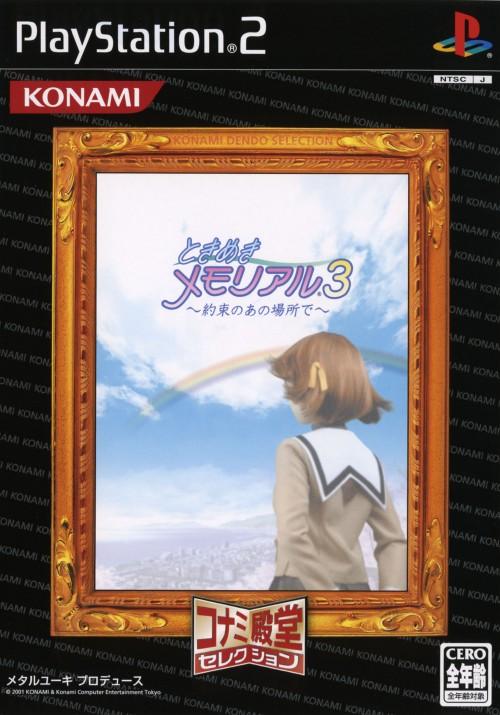 【中古】ときめきメモリアル3 〜約束のあの場所で〜 コナミ殿堂セレクション