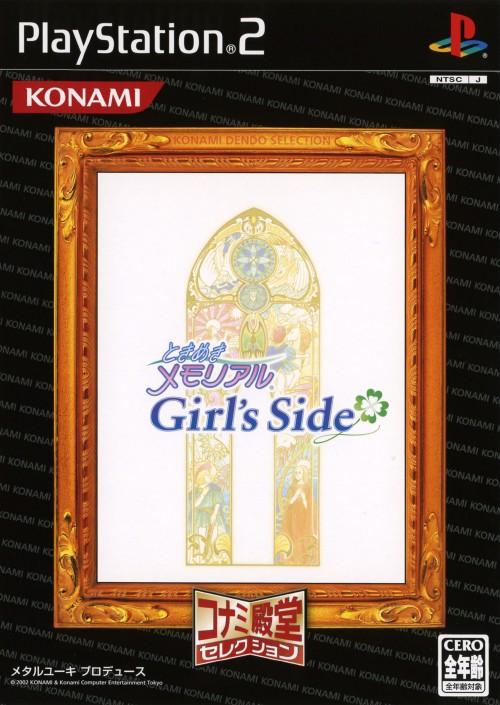 【中古】ときめきメモリアル Girl's Side コナミ殿堂セレクション