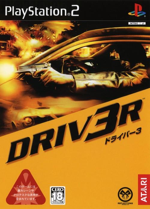 【中古】【18歳以上対象】DRIV3R