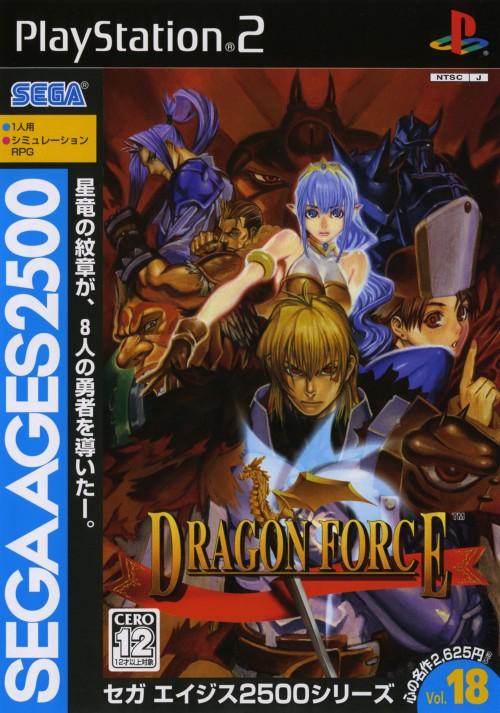 【中古】ドラゴンフォース SEGA AGES 2500シリーズ Vol.18