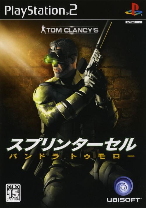 【中古】トム・クランシーシリーズ スプリンターセル パンドラトゥモロー