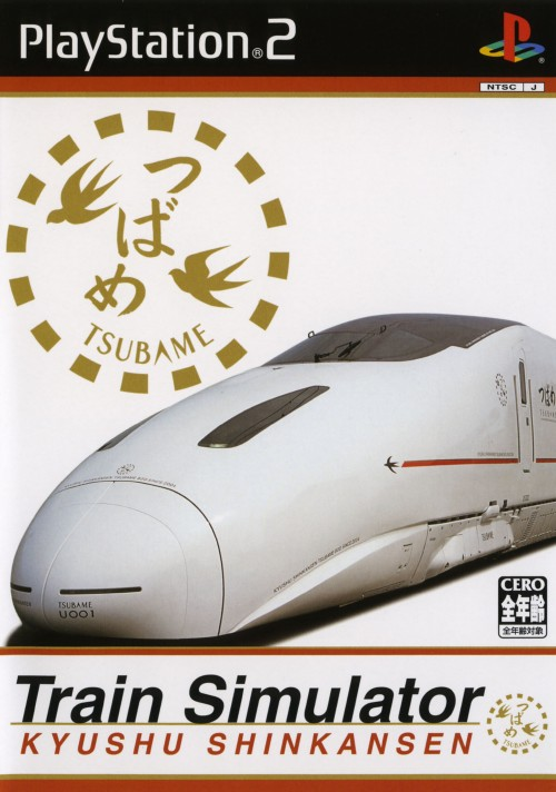【中古】Train Simulator 九州新幹線