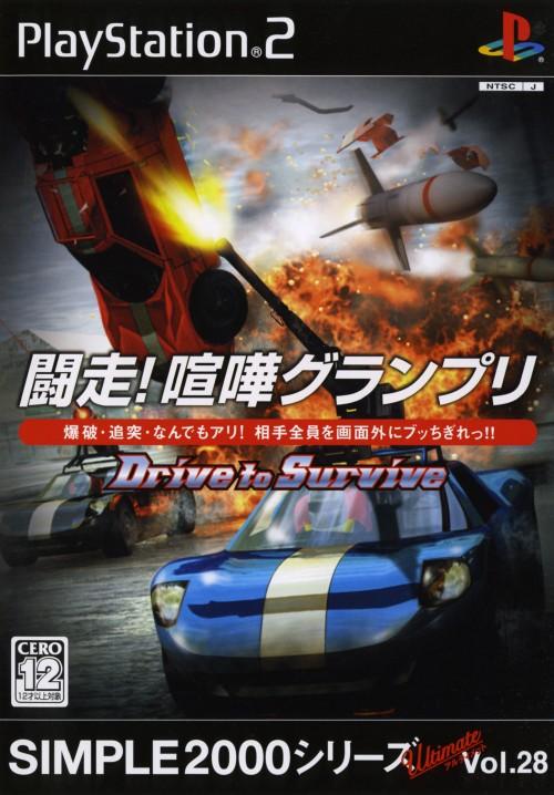 【中古】闘走! 喧嘩グランプリ 〜Drive to Survive〜 SIMPLE2000シリーズ アルティメット Vol.28