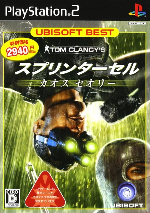 【中古】トム・クランシーシリーズ スプリンターセル カオスセオリー ユービーアイソフト ベスト