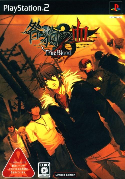 【中古】咎狗の血 True Blood Limited Edition (限定版)