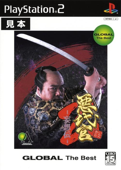 【中古】悪代官2 −妄想伝− グローバル ザ・ベスト