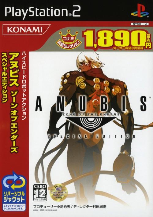 【中古】ANUBIS ZONE OF THE ENDERS SPECIAL EDITION コナミ殿堂セレクション