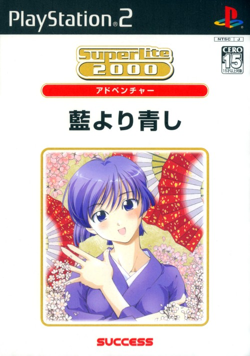 【中古】藍より青し SuperLite 2000 vol.32